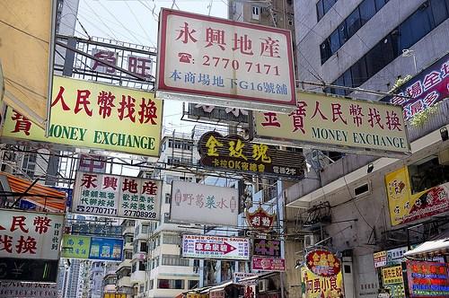 090712-120712 HongKong Trip with Mei